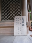 日吉・包丁塚-竈殿社-気比社09