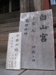 日吉・白山宮12