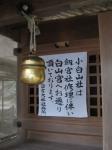 日吉・白山宮20