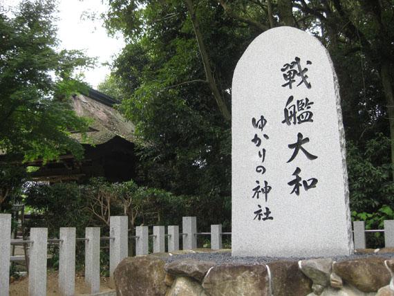 大和神社31