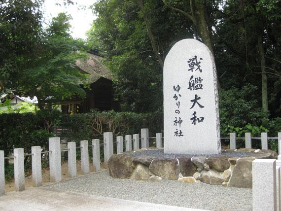 大和神社-祖霊社01