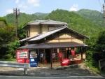 愛宕山登山00-07