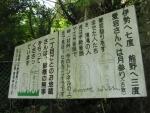 愛宕山登山00-20