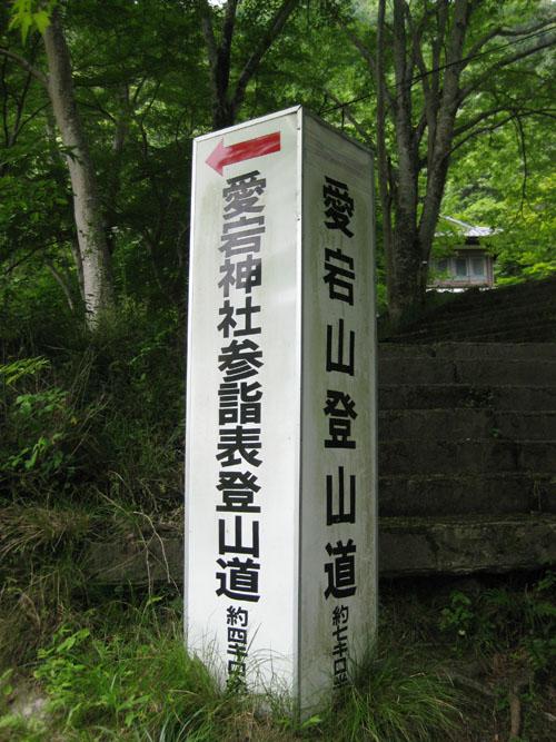 愛宕山登山00-17
