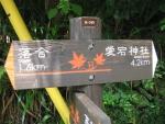 愛宕山登山00-18