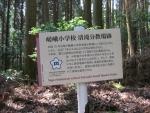 愛宕山登山01-20