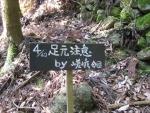 愛宕山登山01-22