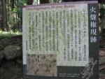 愛宕山登山2-10