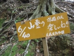 愛宕山登山2-20