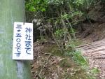 愛宕山登山2-26