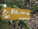 愛宕山登山2-28