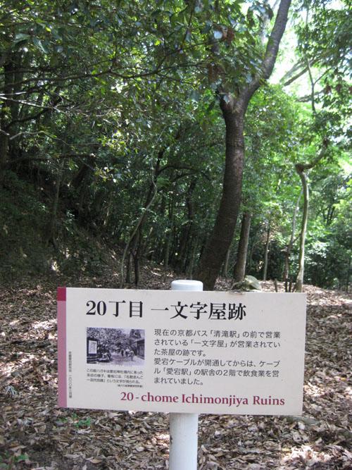 愛宕山登山2-29