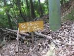 愛宕山登山3-02