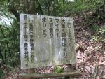 愛宕山登山3-04