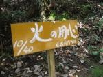 愛宕山登山3-07