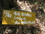 愛宕山登山3-14