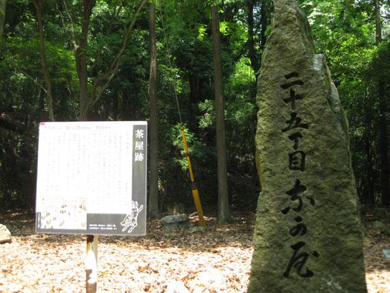愛宕山登山3-19