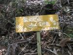 愛宕山登山3-30