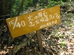 愛宕山登山3-28