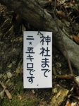 愛宕山登山3-32