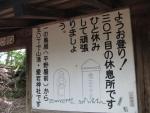愛宕山登山3-36