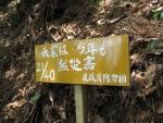 愛宕山登山4-18