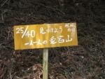 愛宕山登山4-30