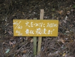 愛宕山登山4-34