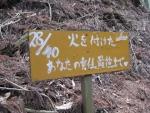 愛宕山登山5-11
