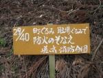 愛宕山登山5-12