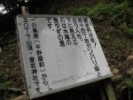 愛宕山登山6-02