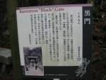 愛宕山登山6-23