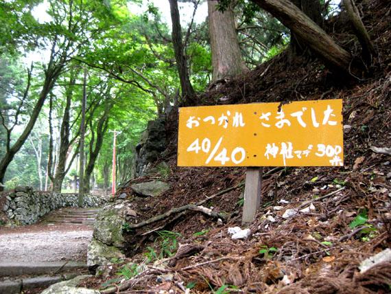 愛宕山登山6-27
