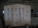 愛宕神社-本殿(京都)25