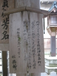 愛宕神社-本殿(京都)29