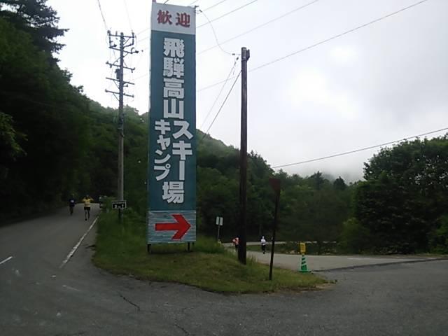 飛騨高山スキー場応援