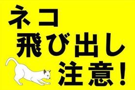 sakichi_caution-18.jpg