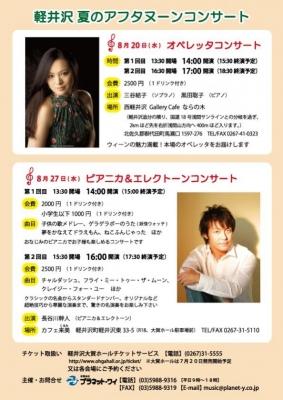 コンサートチラシ14-8-20