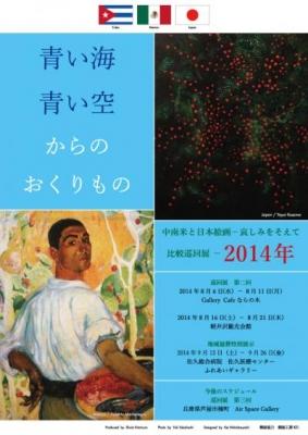 Sunshine Gallery 北村さん巡回展2014チラシデータ表