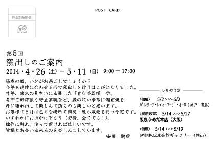1404kama_06.jpg