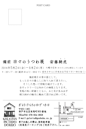 galeria_postcard_ando_05.jpg