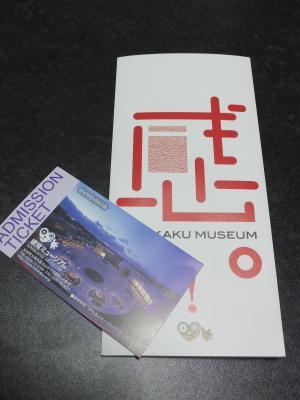 大崎市 感覚ミュージアム