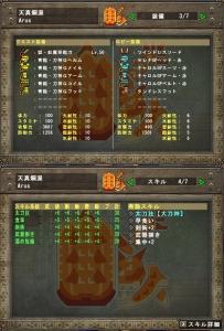 青き刀神02