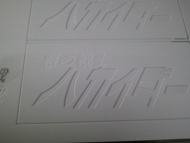 ZZ-hakai-09.jpg