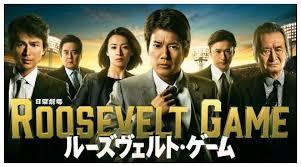 japan14-roosevelt-game.jpg