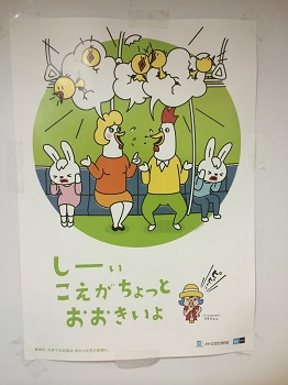 japan14summer-metroposter.jpg