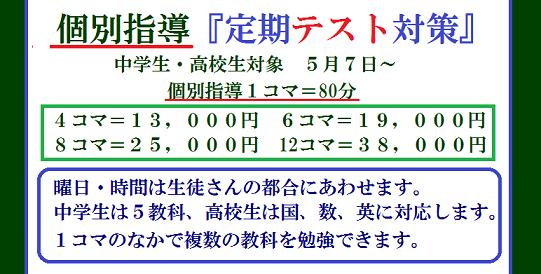 2014定期テストブログ