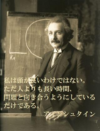 アインシュタイン名言