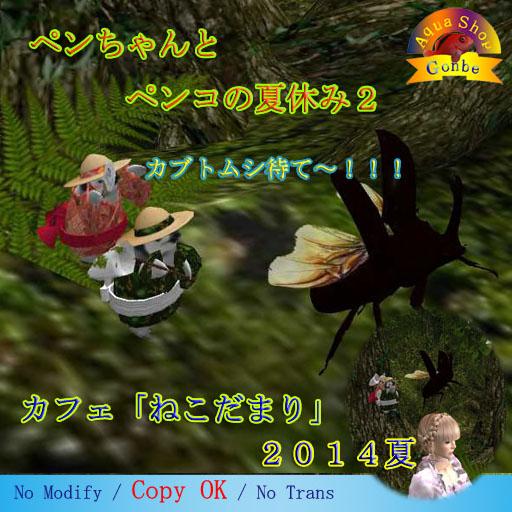 26ごんべNekodamari2014 Gift2