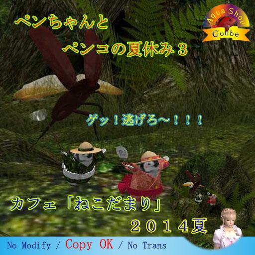 27ごんべNekodamari2014 Gift3